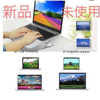 SONY - ノートパソコン スタンド タブレットスタンド