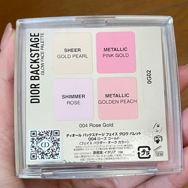 Christian Dior(クリスチャンディオール)のディオール☆バックステージハイライト コスメ/美容のベースメイク/化粧品(フェイスカラー)の商品写真