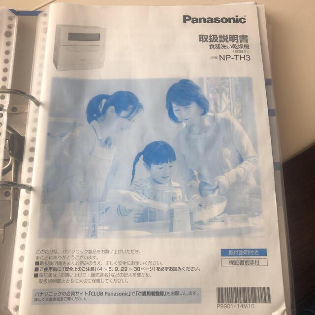 Panasonic(パナソニック)のPanasonic NP-TH3-W  食洗機 スマホ/家電/カメラの生活家電(食器洗い機/乾燥機)の商品写真