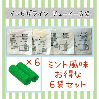 セール‼️ インビザライン チューイー6袋(その他)