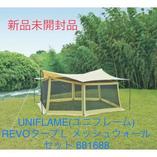 UNIFLAME - UNIFLAME REVO タープL メッシュウォールセット 681688