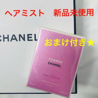 シャネル(CHANEL)のチャンス ヘアミスト おまけ付き トリートメント付き(香水(女性用))