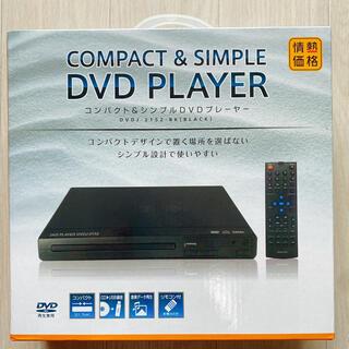 新品 コンパクト&シンプルDVDプレーヤー DVDJ-2152-BK