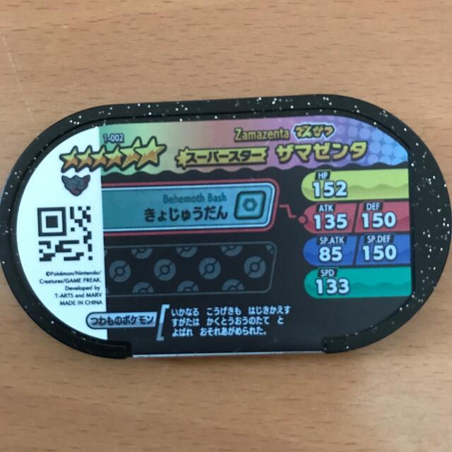 ポケモン(ポケモン)のポケモン メザスタ エンタメ/ホビーのトレーディングカード(シングルカード)の商品写真