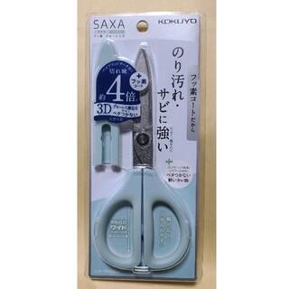 コクヨ(コクヨ)のコクヨ KOKUYO はさみ ハサミ サクサ SAXA新品未使用(はさみ/カッター)