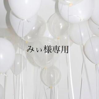 みぃ様専用(青汁/ケール加工食品)