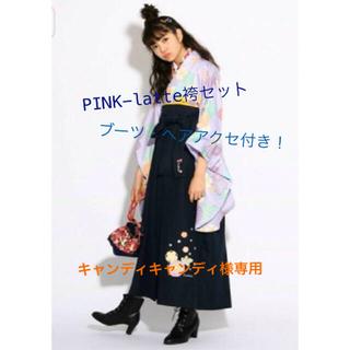 ピンクラテ(PINK-latte)の小学校卒業式 ♡ピンクラテ♡袴・ブーツ・ヘアアクセセット!(和服/着物)