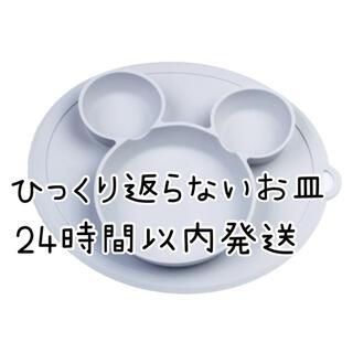 新品未使用 ひっくり返らないお皿(プレート/茶碗)
