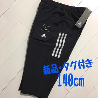 adidas - 新品  アディダス 140 カプリパンツ 七分丈