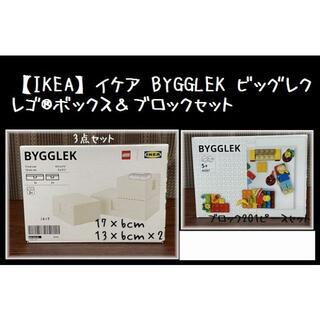レゴ(Lego)の2セット【IKEA】BYGGLEK ビッグレクレゴボックス+ブロック セット(知育玩具)