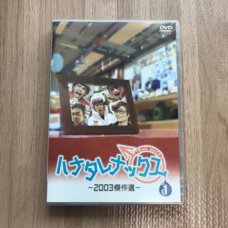 ハナタレナックス DVD 1滴(お笑い/バラエティ)