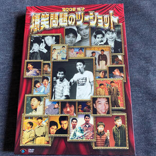 爆笑問題 2008 漫才 爆笑問題のツーショット [DVD](お笑い/バラエティ)
