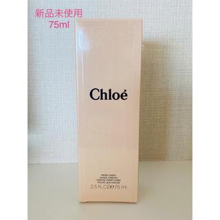 クロエ(Chloe)の【新品未使用】クロエ パフューム ハンドクリーム 75ml(ハンドクリーム)