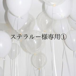 ステラルー様専用①(青汁/ケール加工食品)