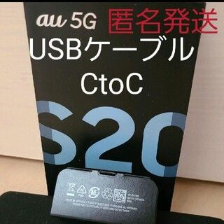 Galaxy - 新品未使用 Galaxy S20 USBケーブル CtoC