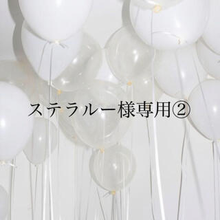ステラルー様専用②(青汁/ケール加工食品)