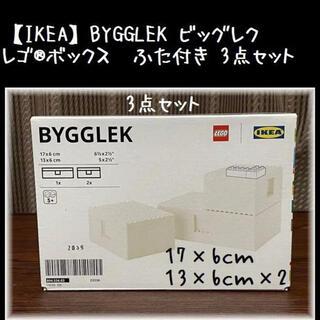 レゴ(Lego)の3点セット1箱【IKEA】BYGGLEK ビッグレク レゴ®ボックス  ふた付き(知育玩具)