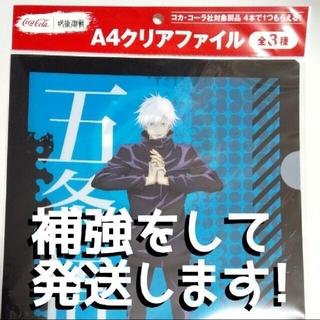 コカコーラ 呪術廻戦 五条悟 クリアファイル コラボ 景品 コカ・コーラ