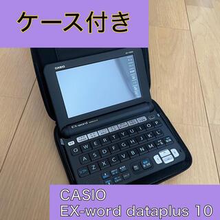 CASIO - 【美品/ケース付き】CASIO EX-word 電子辞書 大学生モデル