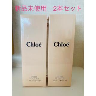 クロエ(Chloe)の【新品未使用】クロエ パフューム ハンドクリーム 75ml 2本セット(ハンドクリーム)