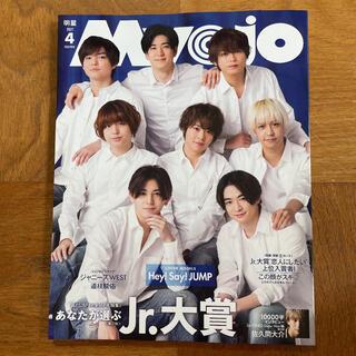 シュウエイシャ(集英社)のMyojo 2021年4月号 通常版(アート/エンタメ/ホビー)