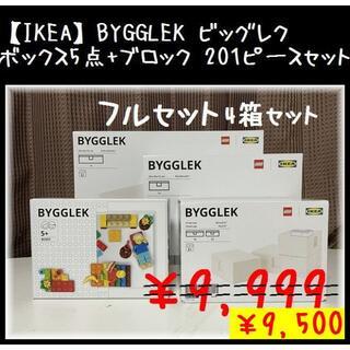 レゴ(Lego)の4箱【IKEA】ビッグレク ボックス5点+ブロック 201ピースセット(知育玩具)