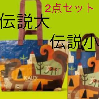 カルディ(KALDI)のカルディ エコバッグ カルディ伝説 大小 各1枚  2枚セット(エコバッグ)