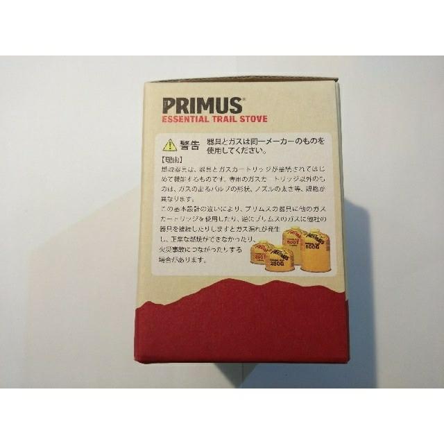 PRIMUS(プリムス)のプリムスエッセンシャル トレイルストーブ P-TRS スポーツ/アウトドアのアウトドア(ストーブ/コンロ)の商品写真