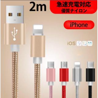 iphone 充電 ケーブル ライトニング lightning  2m ピンク