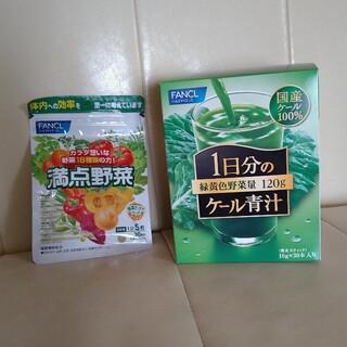 ファンケル(FANCL)のFANCL 1日分のケール青汁(箱なし)&満点野菜(青汁/ケール加工食品)