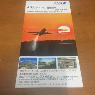 エーエヌエー(ゼンニッポンクウユ)(ANA(全日本空輸))のANA グループ優待券 2020年下期分(ショッピング)