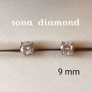 最高級 SONA ダイヤモンド ピアス 9mm 人工ダイヤ 一粒ダイヤ