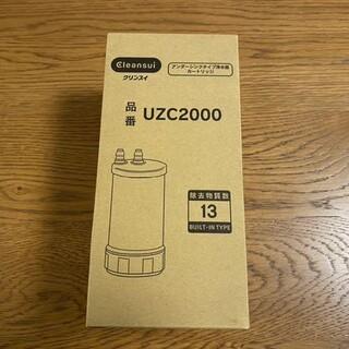 ミツビシ(三菱)の新品 UZC2000 三菱ケミカルクリンスイビルトイン型カートリッジ(浄水機)