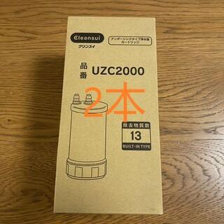 ミツビシ(三菱)の2本 新品 UZC2000 三菱ケミカルクリンスイビルトイン型カートリッジ(浄水機)
