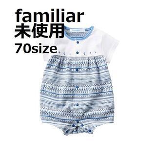 familiar - 166 【未使用】 ファミリア ロンパース 半袖 70