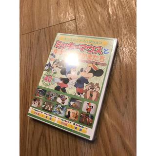 ディズニー(Disney)の新品未開封 ミッキーマウスとゆかいななかまたち DVD(キッズ/ファミリー)