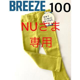 ブリーズ(BREEZE)のNUさま専用 パンツ3本セット(パンツ/スパッツ)