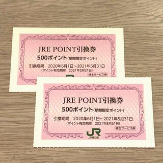 ジェイアール(JR)の2枚 JRE POINT 500ポイント引換券(ショッピング)