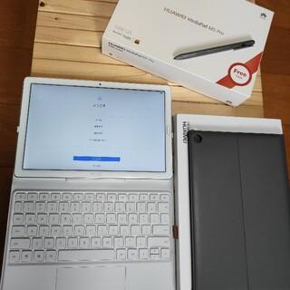 ファーウェイ(HUAWEI)のHUAWEI MediaPad M5  Pro(国内版)美品 キーボード付き(タブレット)