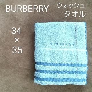 BURBERRY - バーバリー ウォッシュタオル  ゲストタオル