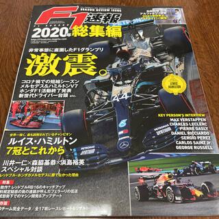 F1 (エフワン) 速報 2020年 2021年 1/14号(車/バイク)