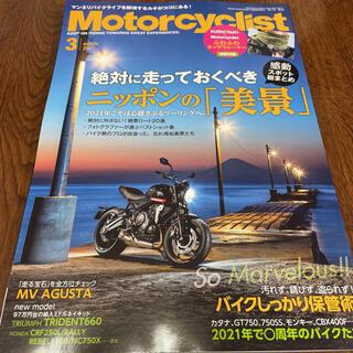 モーターサイクリスト 2021年 03月号(車/バイク)