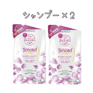 Unilever - ティモテローズモイスチャーシャンプー