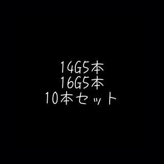 手芸用ニードル14G 16G 10本