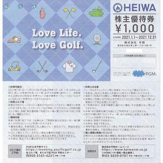 1万円分◆HEIWA 平和 株主優待 (PGM )  ゴルフ(ゴルフ場)