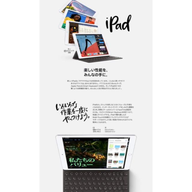 iPad(アイパッド)の早い新品未使用!iPad 第8世代 WiFiモデル 32GB スペースグレー  スマホ/家電/カメラのPC/タブレット(タブレット)の商品写真