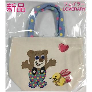 FEILER - 新品フェイラーLOVERARY♡オールドテディ×テディドット♡帆布トートバッグ