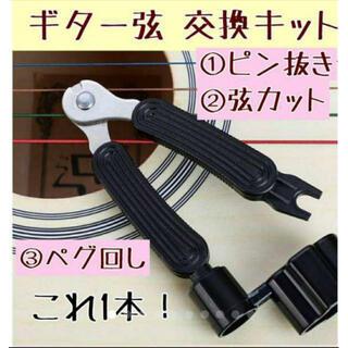 ギター 弦 交換 ストリングカッター ペグ回し ピン抜き ニッパー 黒 エレキ(パーツ)