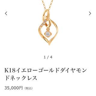 ジュエリーツツミ(JEWELRY TSUTSUMI)のジュエリーツツミ  18K YG ダイヤモンドネックレス(ネックレス)