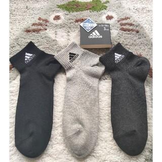 アディダス(adidas)のadidas 靴下 26〜28cm ソックス 3足セット(ソックス)